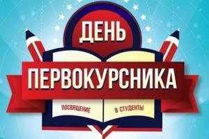 Дорогие друзья, 9 ноября приглашаем всех на праздничный концерт в честь 1 курса!!!